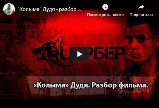 20190426-«Колыма» Дудя — разбор фильма- манипуляций и лжи-pic2