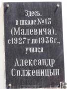 20110518-Когда в Ростове будет музей Солженицина-pic2