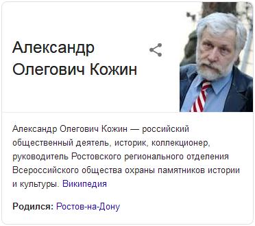 Александр Олегович Кожин-Google