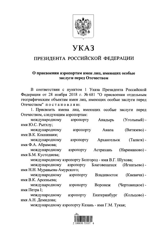 Указ Президента Российской Федерации от 31.05.2019 N246-pic1