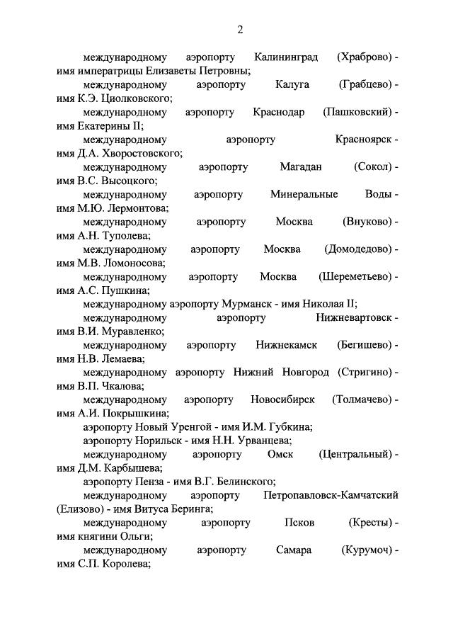Указ Президента Российской Федерации от 31.05.2019 N246-pic2