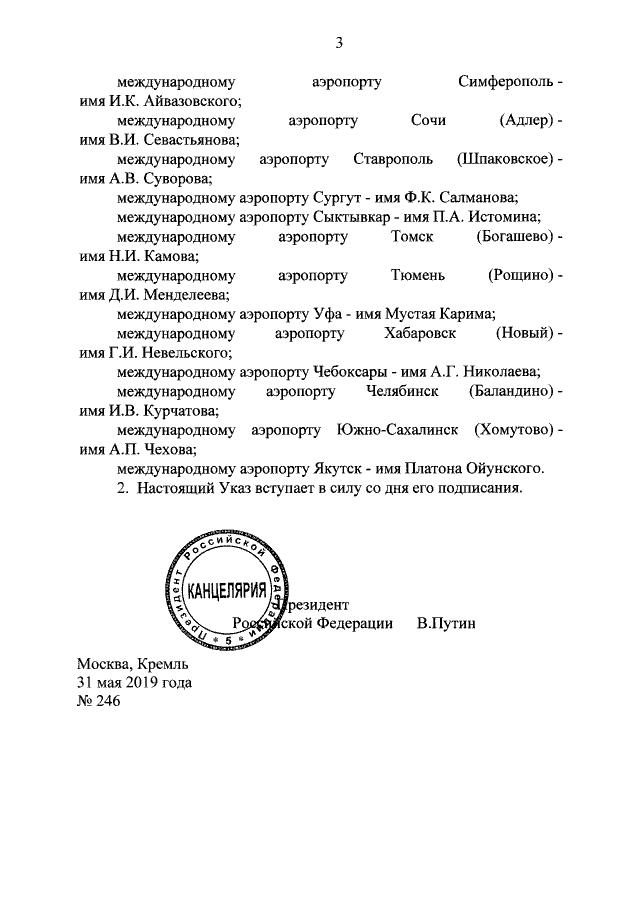 Указ Президента Российской Федерации от 31.05.2019 N246-pic3
