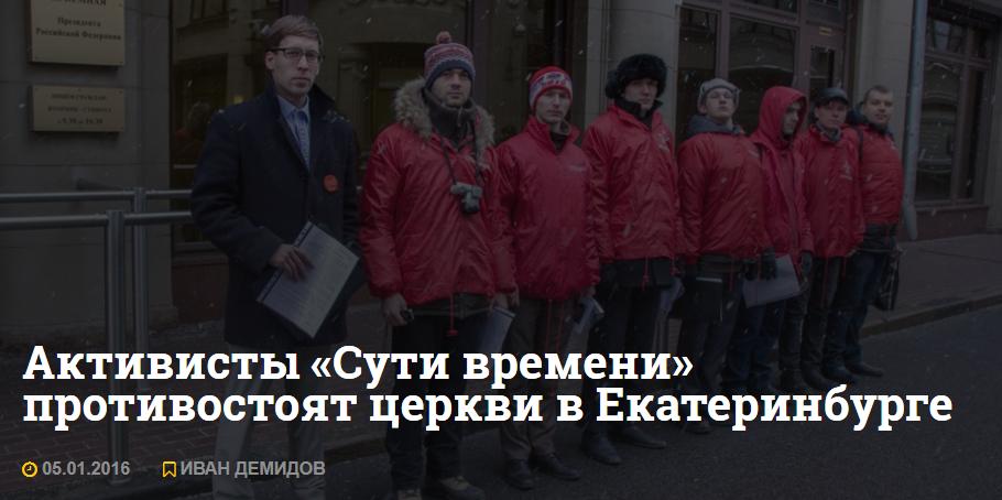 20160105-Активисты «Сути времени» противостоят церкви в Екатеринбурге~Демидов