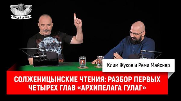 20190607-Солженицынские чтения- разбор первых четырех глав «Архипелага ГУЛАГ»-pic1