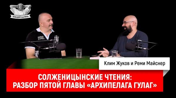 20190713-Солженицынские чтения- разбор пятой главы «Архипелага ГУЛАГ»