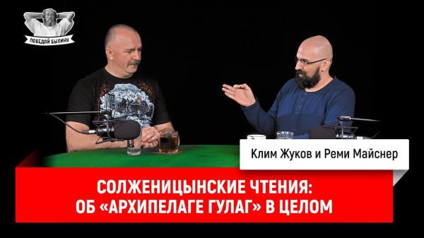 20190612-Солженицынские чтения- об «архипелаге ГУЛАГ» в целом