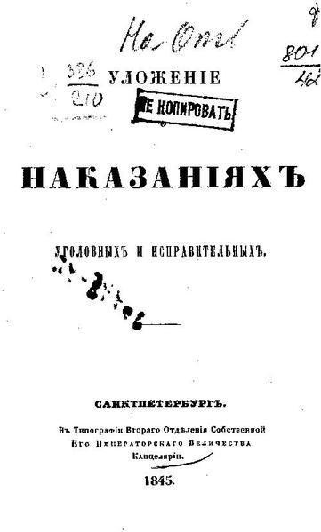 Уложение о наказаниях уголовных и исправительных 1845 года-page2-361px