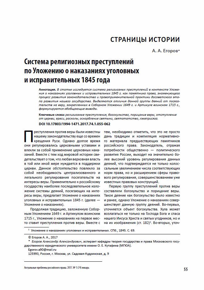 Егоров_АА-Система религиозных преступлений по Уложению о наказаниях уголовных и исправительных 1845 года-scr1