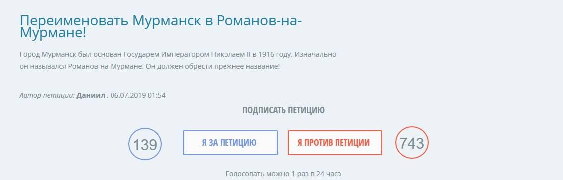 20190713_14-18-Идея переименовать Мурманск в Романов-на-Мурмане вызвала шквал негодования-pic2