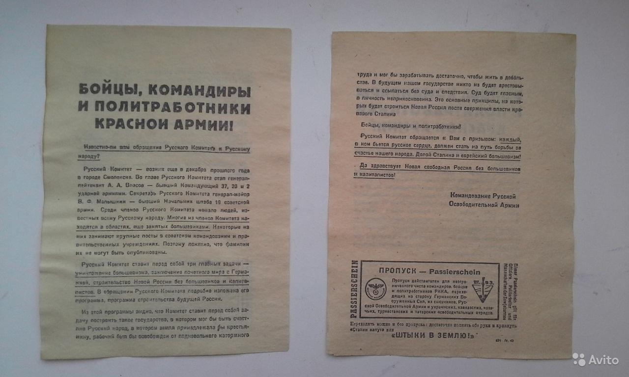 Бойцы командиры красной армии листовка оригина роа