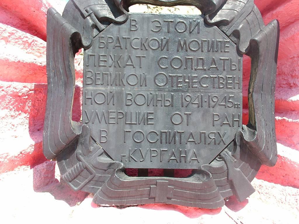 20190719_07-57-Чешское СМИ назвало чудовищным мемориал погибшим советским воинам в Кургане-pic2