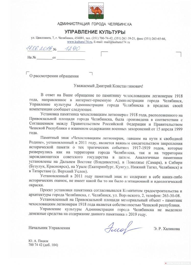 20190726_14-28-Власти Челябинска считают памятник белочехам идеологически нейтральным-pic2