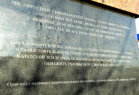 20190729_21-37-Власти Челябинска не против считать белочехов героями, достойными поклонения-pic1