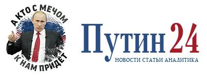 V-logo-putin24_info
