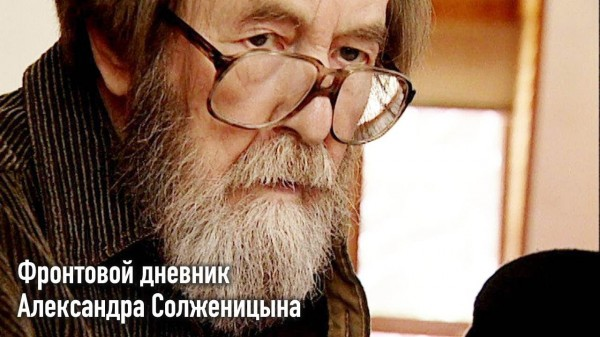 20190731-Фронтовой дневник Александра Солженицына