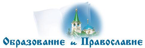 V-logo-orthedu_ru
