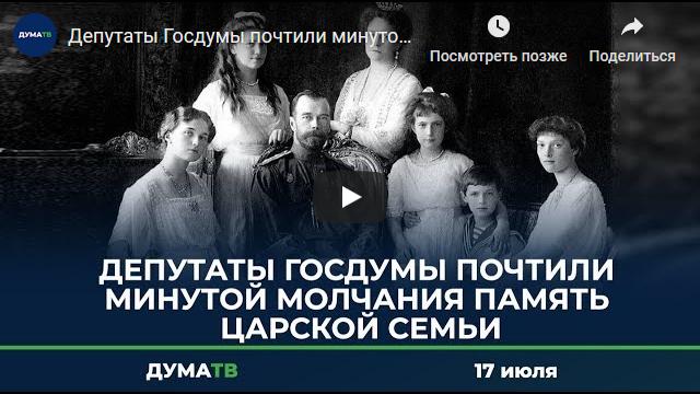 20190717-Депутаты Госдумы почтили минутой молчания память царской семьи-scr1