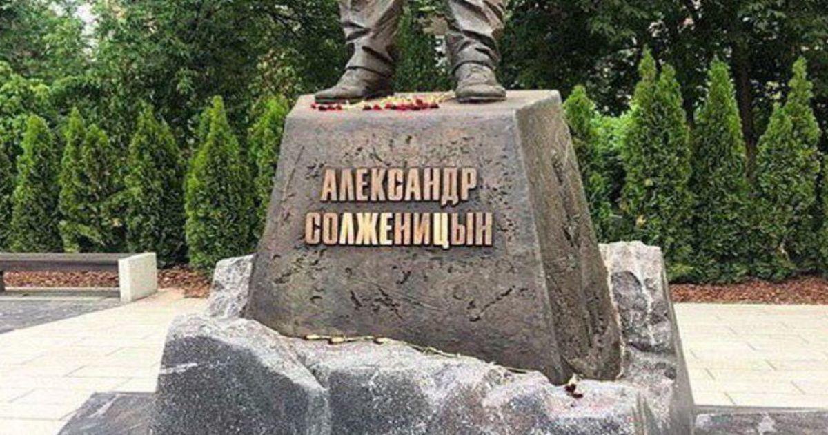 20190906_19-34-В Москве превратили Солженицына в «лжеца»-pic1