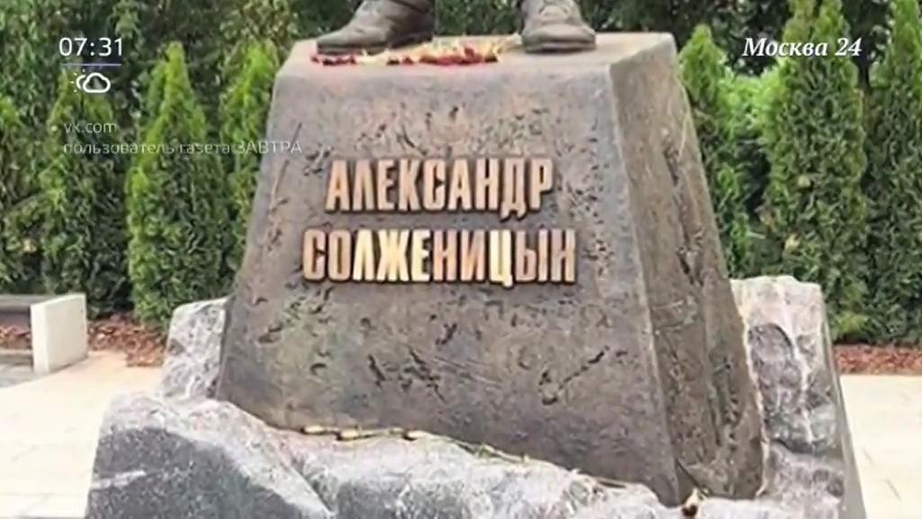 20190620_18-00-Вдова Солженицына назвала отморозками испортивших памятник писателю ― Спутник _ Новости-pic1