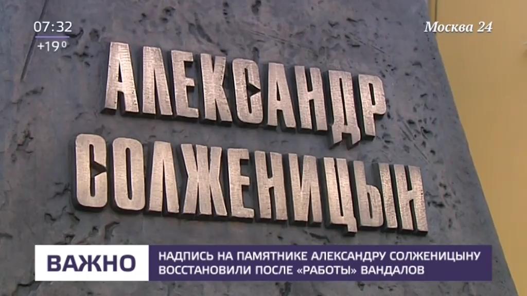 20190620_18-00-Вдова Солженицына назвала отморозками испортивших памятник писателю ― Спутник _ Новости-pic2