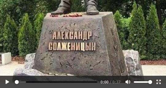 20190620_18-00-Вдова Солженицына назвала отморозками испортивших памятник писателю ― Спутник _ Новости-pic0