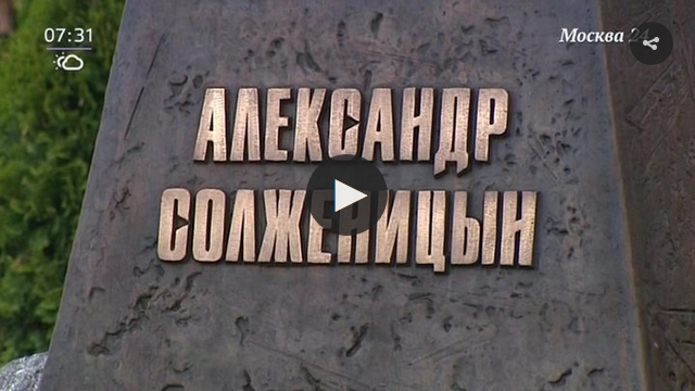 20190621_13-53-Неизвестные повредили памятник Солженицыну в Москве-scr1