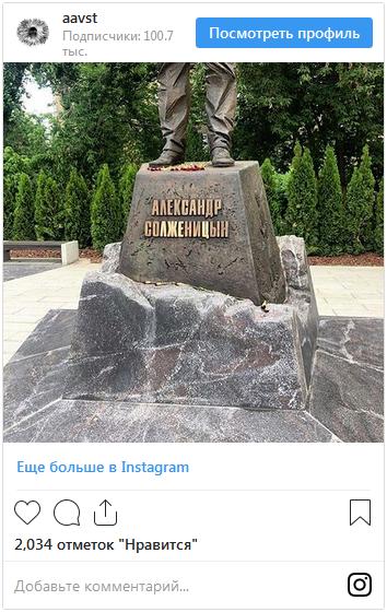 20190620_11-44-В Москве фамилию Солженицына на памятнике превратили в слово «лжец»-pic1