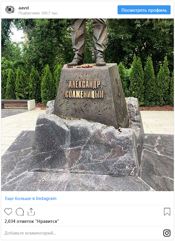 20190620_12-53-Солженицына обозвали лжецом- вдова назвала испортивших памятник отморозками-pic2