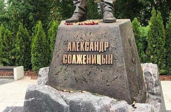 20190620_14-00-Неизвестные испортили памятник Солженицыну, выделив слово лжец-pic2