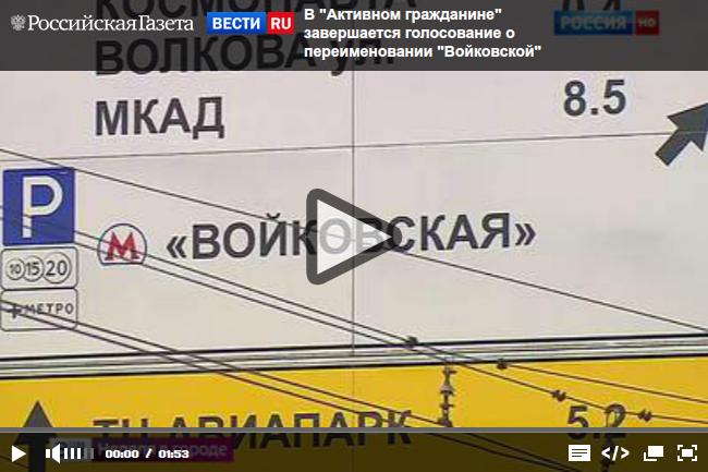 20151122_14-14-53% опрошенных проголосовали против переименования Войковской~rg_ru