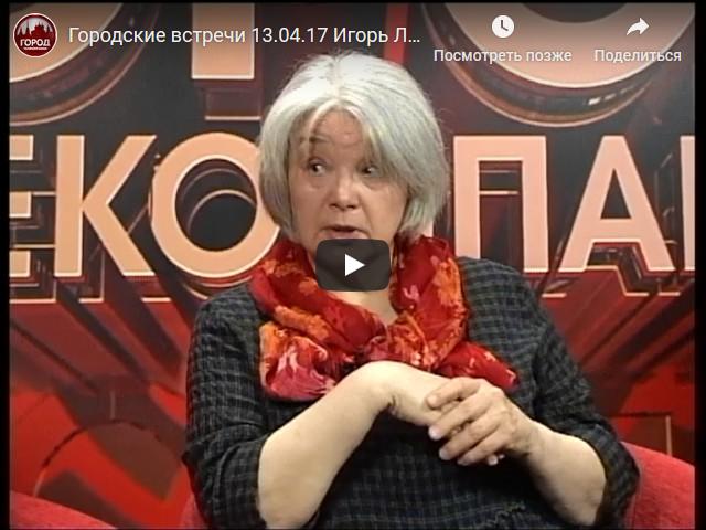 20180413-Городские встречи 13.04.17 Игорь Лысенко и Раиса Лысенина