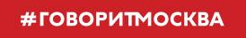 V-Лого-ГоворитМосква