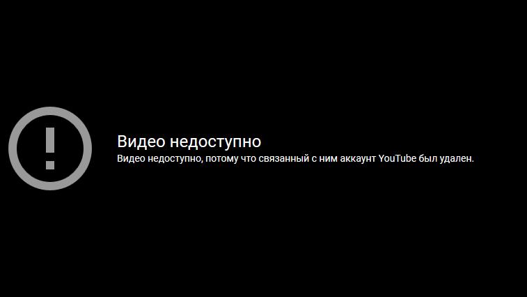 Видео недоступно