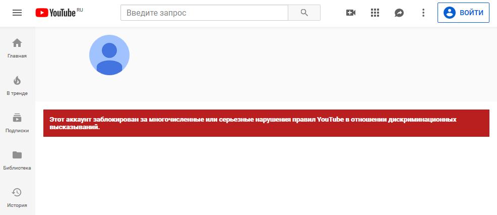 Этот аккаунт заблокирован за многочисленные или серьезные нарушения правил YouTube в отношении дискриминационных высказываний