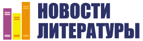V-logo-novostiliteratury_ru