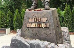 20190621_08-53-В фамилии Солженицына на столичном памятнике натерли слово «лжец»-pic1
