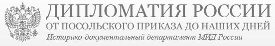 V-Лого-Дипломатия России