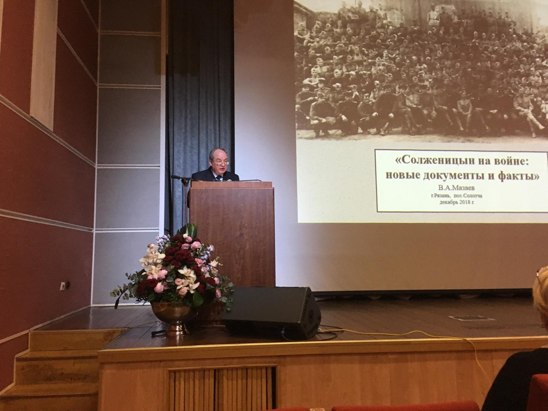 20181213-Международная конференция Солженицын-pic7