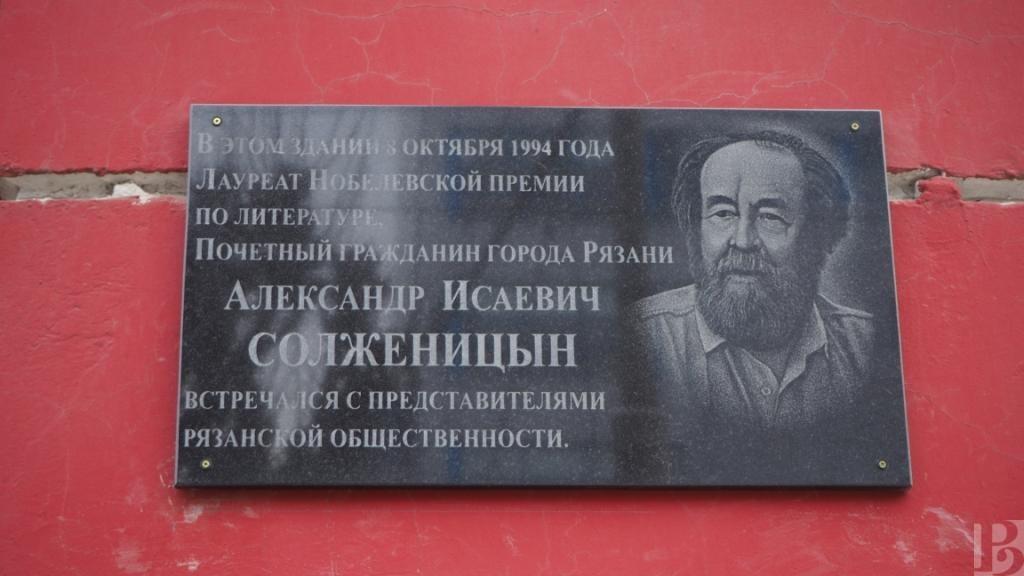 20181129_15-22-В Рязани открыли мемориальную доску Александру Солженицыну-pic2