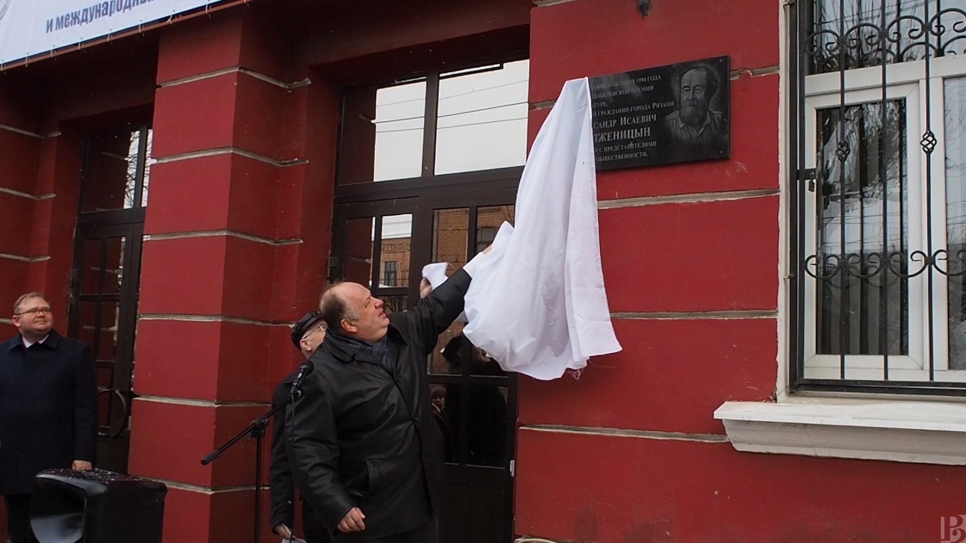 20181129_15-22-В Рязани открыли мемориальную доску Александру Солженицыну-pic1