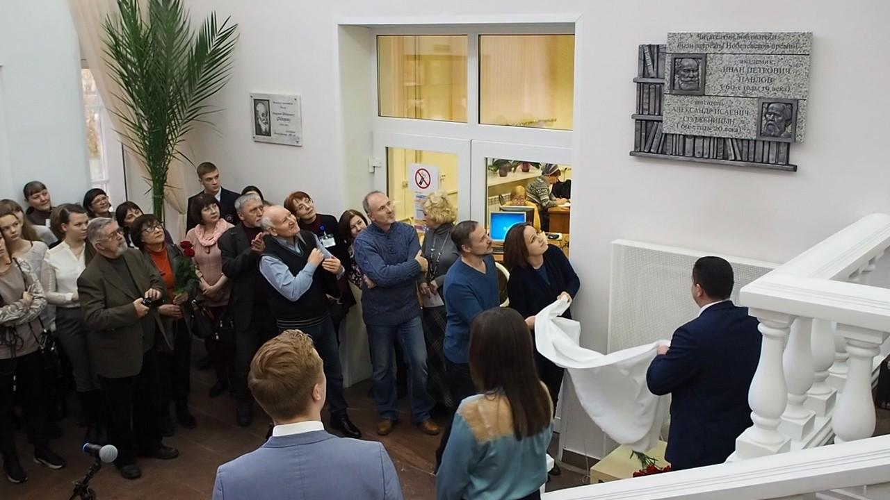 20191211_16-38-В Рязани открыли мемориальную Доску в честь двух нобелевских лауреатов-pic1