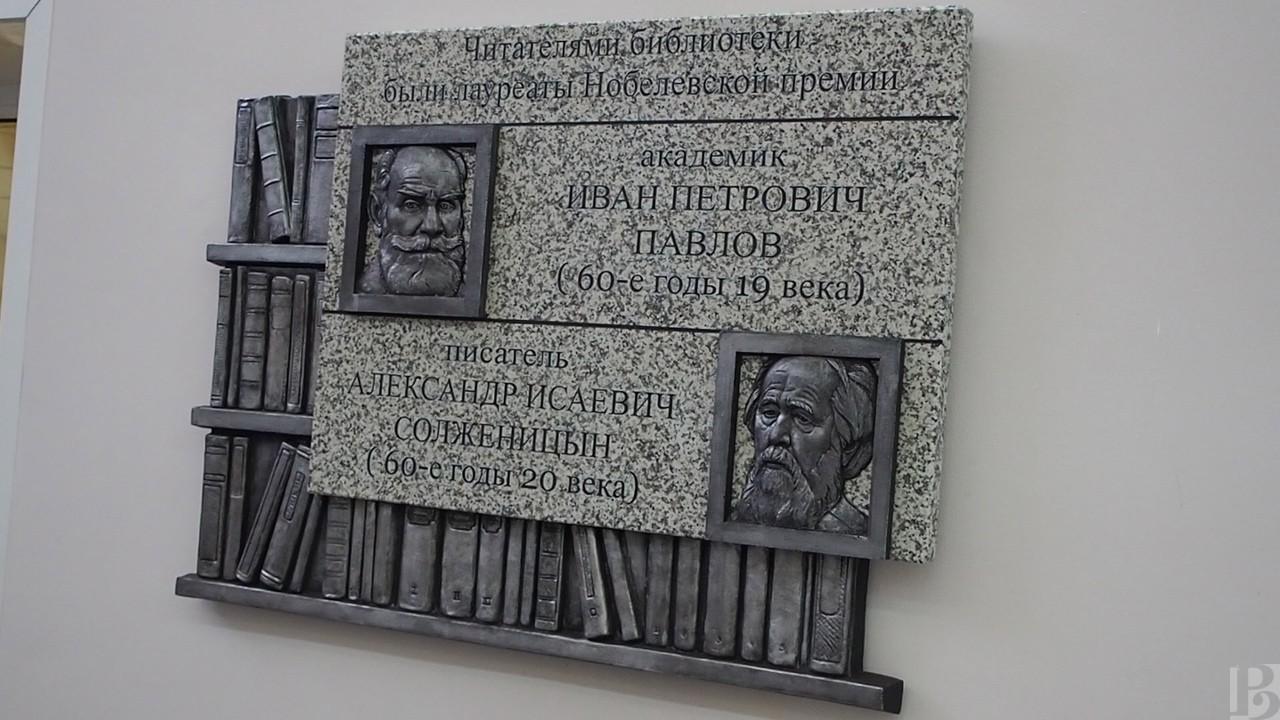 20191211_16-38-В Рязани открыли мемориальную Доску в честь двух нобелевских лауреатов-pic4