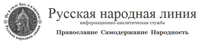 V-Лого-Русская народная линия