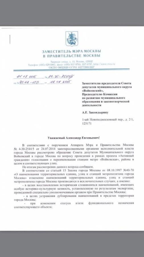 20151123-Письмо-с1