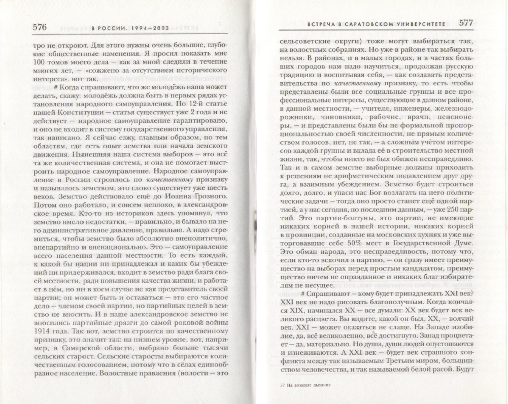 На возврате дыхани (2004) - 100 томов моего дела-с576