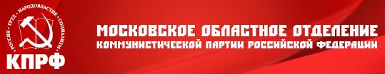 V-Лого-КПРФ Московское областное отделение