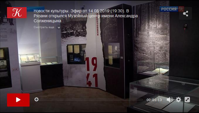20190814_19-41-В Рязани открылся Музейный центр имени Александра Солженицына-pic00