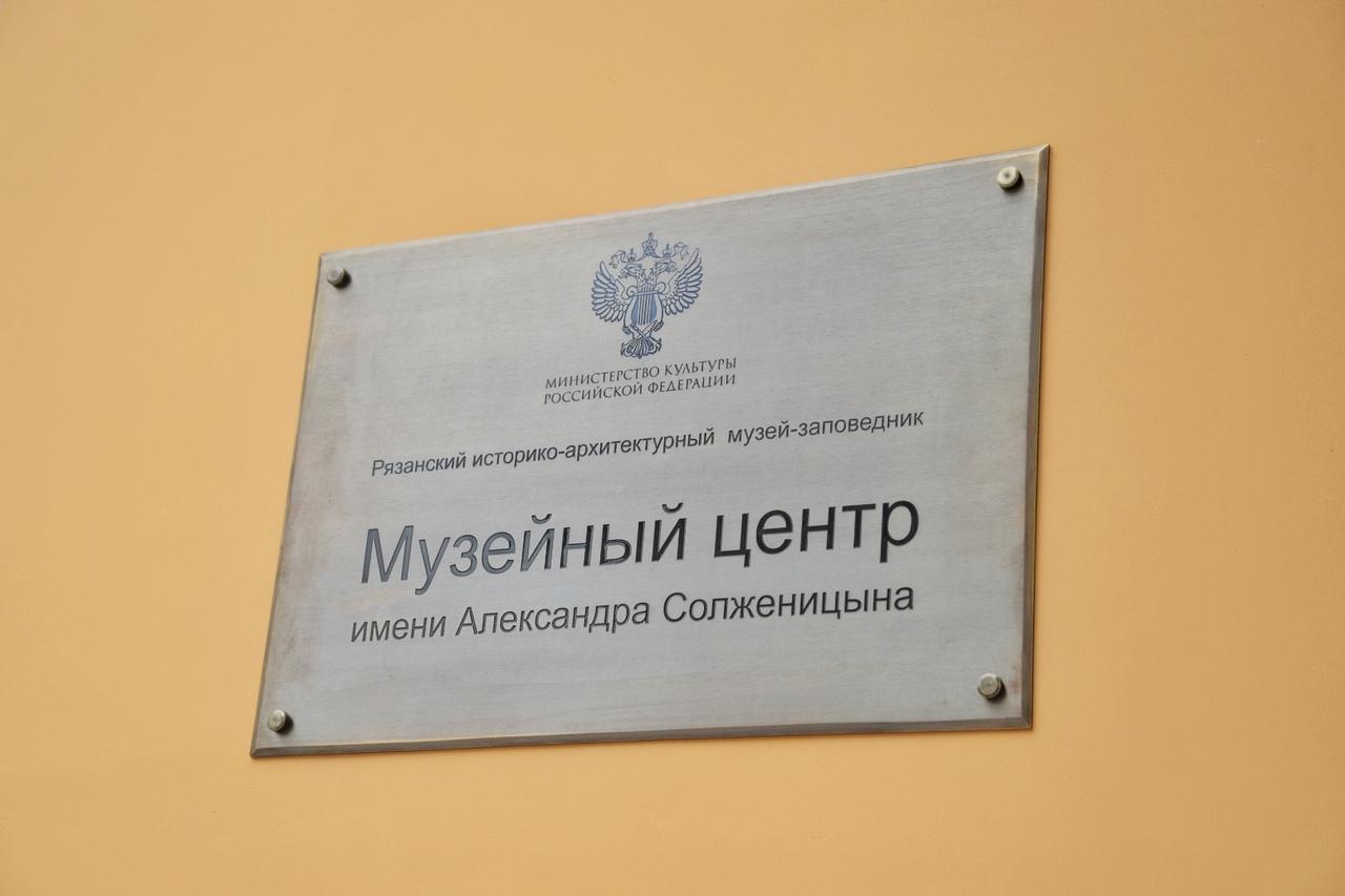 20190814_18-08-Николай Любимов открыл в Рязани музей имени Александра Солженицына-pic8
