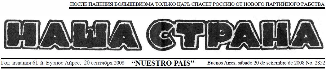 Наша страна-20080920-N2852-logo
