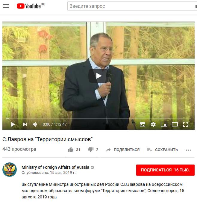 20190815-С.Лавров на Территории смыслов~МИД РФ-scr1